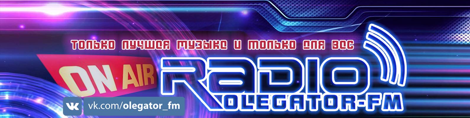 Интернет радио Olegator FM